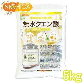 無水クエン酸 5kg 食品添加物規格 純度99.5%以上 粉末 [02] NICHIGA(ニチガ)
