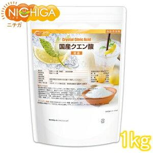 国産クエン酸(結晶) 1kg 食品添加物規格 粉末 [02] NICHIGA(ニチガ)