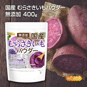 国産 むらさきいもパウダー 400g 無添加 むらさき芋<彩紫>100%使用 [02] NICHIGA(ニチガ)