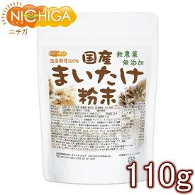 国産 まいたけ粉末 110g 無農薬・無添加 国産舞茸100%使用 [02] NICHIGA(ニチガ)