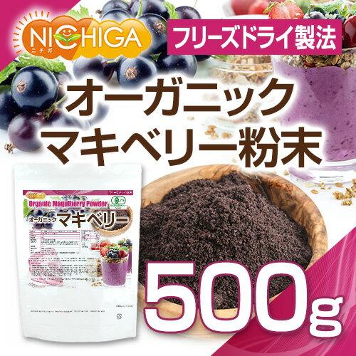 オーガニックマキベリー粉末(フリーズドライ製法) 500g(計量スプーン付) 有機JAS認定 [02] NICHIGA ニチガ