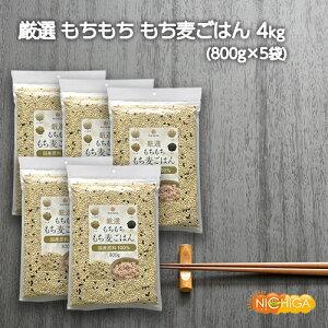 厳選 もちもち もち麦ごはん 800g×5袋 国産原料100% もちもち・ぷりぷり食感 [02] NICHIGA(ニチガ)