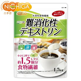 難消化性デキストリン(フランス産) 1.7kg(計量スプーン付) 水溶性食物繊維 [02] NICHIGA(ニチガ)