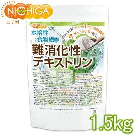難消化性デキストリン 1.5kg 製品のリニューアル致しました (計量スプーン付) 水溶性食物繊維 [02] NICHIGA(ニチガ)