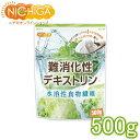 難消化性デキストリン 500g 製品のリニューアル致しました 【メール便選択で送料無料】 水溶性食物繊維 [03] NICHIGA(…