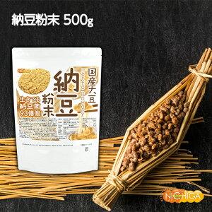 乾燥納豆 粉末 500g 【送料無料(沖縄を除く)】 国産大豆100%使用 natto powder 生きている納豆菌93億個 [02] NICHIGA(ニチガ)