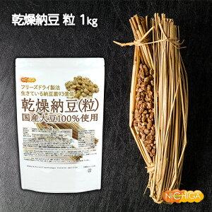 乾燥納豆(粒) 1kg 【送料無料(沖縄を除く)】 国産大豆100%使用 Grain natto 生きている納豆菌93億個 [02] NICHIGA(ニチガ)