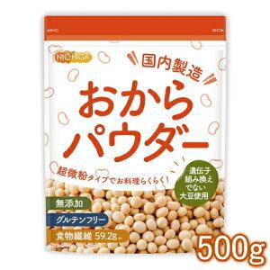 おからパウダー(超微粉)国内製造品 500g おから粉末 遺伝子組換え不使用 [02] NICHIGA(ニチガ)
