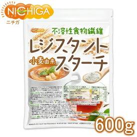 レジスタントスターチ 600g(計量スプーン付) 小麦由来 (不溶性食物繊維) [02] NICHIGA(ニチガ)