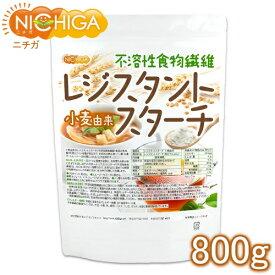 レジスタントスターチ 800g(計量スプーン付) 小麦由来 (不溶性食物繊維) [02] NICHIGA(ニチガ)