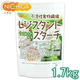 レジスタントスターチ 1.7kg(計量スプーン付) タピオカ由来 (不溶性食物繊維) [02] NICHIGA(ニチガ)