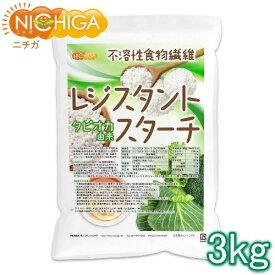 レジスタントスターチ 3kg(計量スプーン付) タピオカ由来 (不溶性食物繊維) [02] NICHIGA(ニチガ)