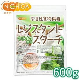レジスタントスターチ 600g(計量スプーン付) タピオカ由来 (不溶性食物繊維) [02] NICHIGA(ニチガ)