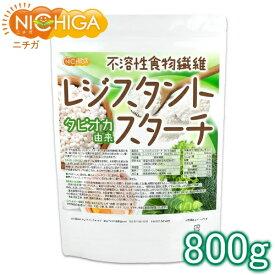 レジスタントスターチ 800g(計量スプーン付) タピオカ由来 (不溶性食物繊維) [02] NICHIGA(ニチガ)