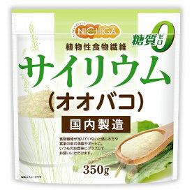サイリウム(オオバコ) 350g 国内製造 糖質0 植物性食物繊維 Plantago ovata [02] NICHIGA(ニチガ)
