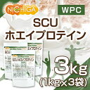 SCUホエイプロテイン 1kg×3袋 【送料無料】 WPC ハイスペックプロテイン [02] NICHIGAニチガ