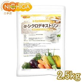 α-シクロデキストリン 2.5kg(計量スプーン付) 【送料無料】 難消化性水溶性食物繊維 [02] NICHIGA(ニチガ)