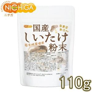 国産 しいたけ粉末 110g 無農薬・無添加 国産原木椎茸100%使用 [02] NICHIGA(ニチガ)