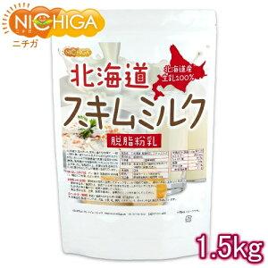 北海道 脱脂粉乳 スキムミルク 1.5kg 北海道産 生乳100% [02] NICHIGA(ニチガ)