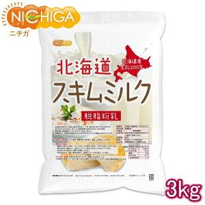 北海道 脱脂粉乳 スキムミルク 3kg 【送料無料(沖縄を除く)】 北海道産 生乳100% [02] NICHIGA(ニチガ)