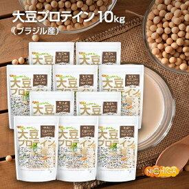 大豆プロテイン(ブラジル産) 1kg×10袋 【送料無料】 Non-GMO 大豆100%使用ソイプロテイン [02] NICHIGA(ニチガ)