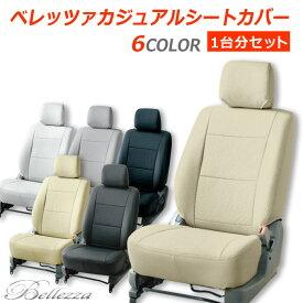 T013【アクア NHP10】H26/12-H29/5ベレッツァ カジュアル シートカバー