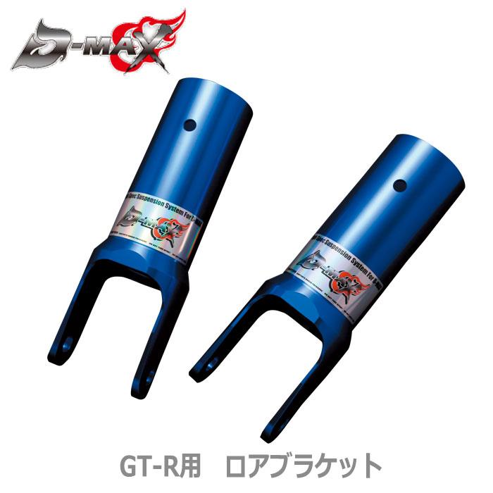 【D-MAX】GT-R用 ロアブラケット (左右2本SET)