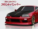 オリジン  【R34 スカイライン】 ストリームラインエアロ  フロントバンパー ORIGIND-072-01