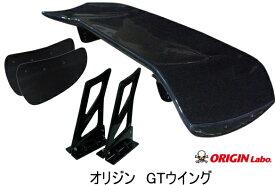 ORIGIN 【GT-Wing】 汎用 カーボン製 オリジン GTウイング