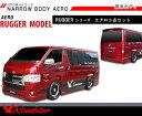 【ロードスター】200系ハイエース RUGGER MODEL エアロ3点セット 標準ボディ【Roadster】4型D-146-SET