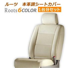 T301【アクア NHP10】H23/12-ルーツ本革調シートカバー