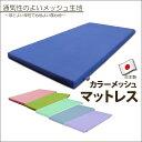 【送料無料】 カラーメッシュマットレス/シングル 2段ベッドに最適!ウレタン入り 脱着カバータイプで洗濯可能♪メッシュ 日本製 子供…