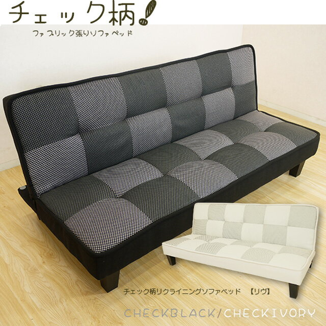 (Check Pattern Likliningsofabed 2 Color) Design A Stylish Plaid Two Seat  Sofa Bed Couch Check Pattern Black Ivory 3 Stage Reclining Fabric Imports  Uk112 ...