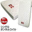 ボンネルコイルマットレス シングル 体圧を面でしっかりサポート♪快適な寝心地をお届けする定番ボンネルコイル マットレス シングルサ…