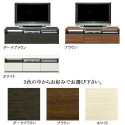 【日本製】【完成品】(国産150TVボード)高品質と木目調シンプルなデザインにこだわった国産大川家具!選べる3色ダークブラウン/ブラウン/ホワイト!木製TV台AV収納テレビ台テレビボードAVボードdo12
