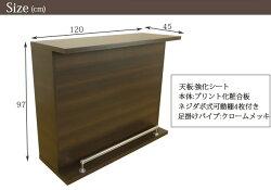 (国産120バーカウンター)木目調バーカウンター2色対応キッチンカウンターとしても人気木目調カウンターブラウンブラックテーブル国産大川家具完成品日本製