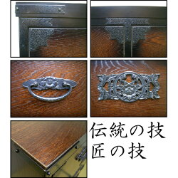 (90-6段民芸箪笥)伝統技!匠の技!ns01a