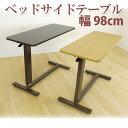 ベッドサイドテーブル 2色対応 幅98cm マルチ昇降テーブル 隠しキャスター付き 木目調 サイドテーブル ベッドテーブル ベッドサイドテ…