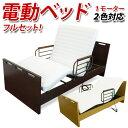 【送料無料】 電動リクライニングベッド 床高さ4段階調節可能! 1モーター静音タイプ 宮無し 電動ベッド 手摺付き リクライニングベッド…