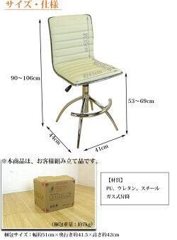 【送料無料】(昇降式カウンターチェアー)選べる3色ブラック/アイボリー/ブラウン座り心地のいいモダンでシンプルなチェアー♪座面回転・昇降機能付きPUハイスツールバーチェアーイス椅子チェア【smtb-MS】