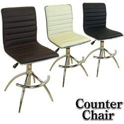 (昇降式カウンターチェアー)選べる3色ブラック/アイボリー/ブラウン座り心地のいいモダンでシンプルなチェアー♪座面回転・昇降機能付きPUハイスツールバーチェアーイス椅子チェア