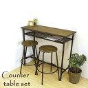 カウンターテーブルセット 3点セット ブラウン キッチンカウンター テーブル ハイスツール イス カフェテーブル ダイニングセット 組立…
