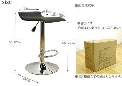 (バーチェア)選べる2色スタイリッシュデザイン合成皮革座面回転・昇降機能付きイスカウンターチェアスツール