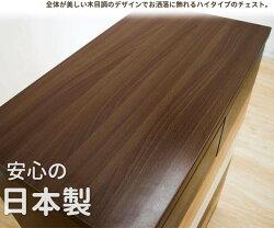 75-5ハイチェストハイタイプブラウンライトブラウンナチュラルチェストデザインチェスト収納桐材桐無垢材国産日本製木製木目調