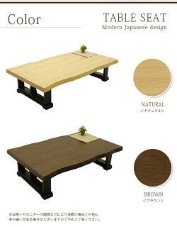 座卓テーブルリビングテーブル木製ちゃぶ台ナチュラルブラウンローテーブルモダン和風和モダン天然木天然無垢木目調無垢リビングインテリア