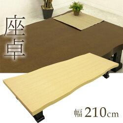 210座卓2色対応210座卓テーブルちゃぶ台木製ローテーブルモダン和風和モダン天然木天然無垢木目調無垢無垢材インテリア家具as07d