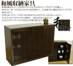 【日本製】【完成品】(120サイドボード)美しいタモ材の和風収納家具「山水」国産収納和風食器棚ミドルボード飾り棚戸棚和モダン和風モダンモダンテイスト