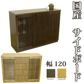 国産 120サイドボード 美しいタモ材の和風収納家具「山水」 収納 和風食器棚 ミドルボード 飾り棚 戸棚 和モダン 和風モダン モダンテイスト 完成品 日本製 as14b
