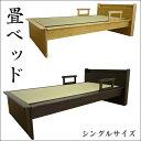 国産 畳ベッド シングル 無垢材仕様 上質感ある本格派 国産本畳 宮付き コンセント付き 桐すのこ 畳 たたみ シンプル 畳ベッド 国産畳 …