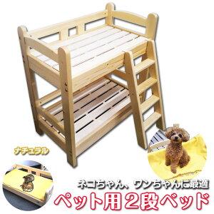 ペット用2段ベッド フレームのみ 木製 ネコ イヌ ペット用品 ねこ家具 パイン材 すのこ カントリー調 にゃんこ ワンちゃん 輸入品 組立品